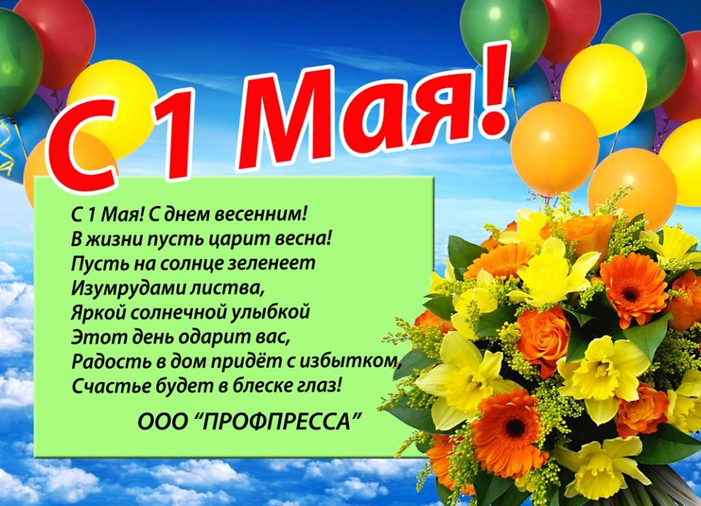 Поздравления в первым маем